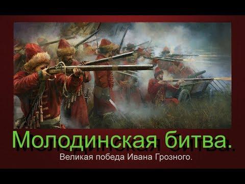 Молодинская битва.  Великая победа армии Ивана Грозного