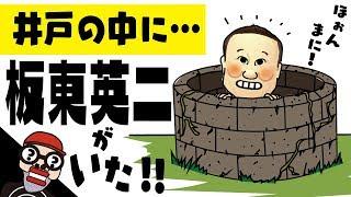 【謎の怪奇音】フランスの古い井戸の中に板東英二がいた!(海外で見つけた都市伝説)漫画つき