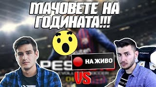 FIFA 18 - КАРИЕРА С ЛЕСТЪР! WICKYBG И ИЦАКА В ОТБОР!