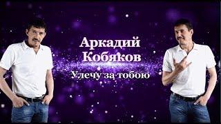 Аркадий Кобяков - Улечу за тобою (не изданное, не успел дописать )