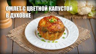 Омлет с цветной капустой в духовке — видео рецепт