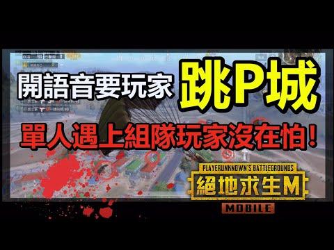 《PUBG MOBILE:絕地求生M》 開語音要玩家跳P城 單人遇上組隊玩家沒在怕! #1