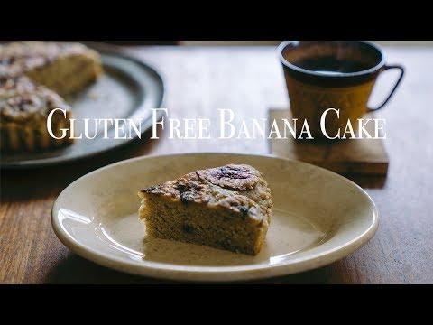 Gluten Free Banana Cake Recipe ◯ 無水鍋で作る 玄米粉の黒糖バナナケーキ