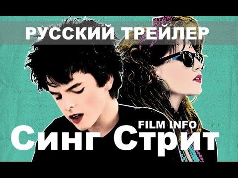 Синг Стрит / Sing Street (2016) Русский (дублированный) HD трейлериз YouTube · С высокой четкостью · Длительность: 2 мин32 с  · Просмотры: более 16000 · отправлено: 16.02.2016 · кем отправлено: КИНОПОКАЗ ОНЛАЙН