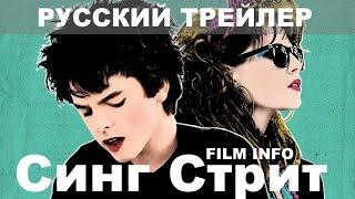 Синг Стрит (2016) Русский трейлер