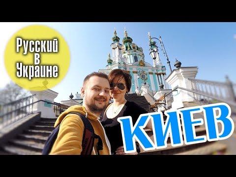 РУССКИЙ В УКРАИНЕ / КИЕВ. Легенды Старого Подола