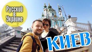 РУССКИЙ В УКРАИНЕ / КИЕВ