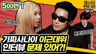 Fake man captain ken rhee,  Are you Showterview to play?《Showterview with Jessi》 EP.14 by Mobidic