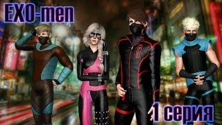 EXO - men | 1 серия | 16+ | The sims 3 сериал с озвучкой