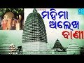Mahima Alekha Vani || Alekha Mahima Bhajana || Sricharana || Sudhakar || Audio Song