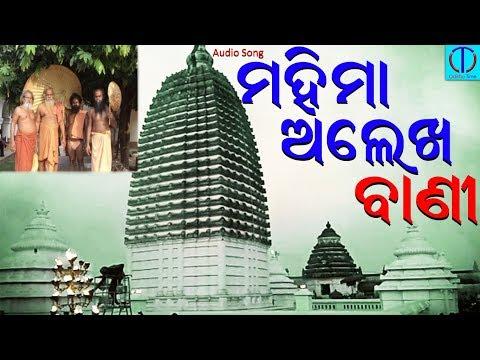 Mahima Alekha Vani    Alekha Mahima Bhajana    Sricharana    Sudhakar    Audio Song