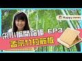 幸福媽咪 孟宗竹養生舒筋板/拉筋板(HM-666)小心足底筋膜炎 product youtube thumbnail