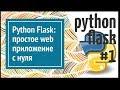 Flask: делаем простое веб приложение на Python (простой сайт) [2018]