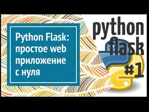 Flask: делаем простое веб приложение на Python (простой сайт)