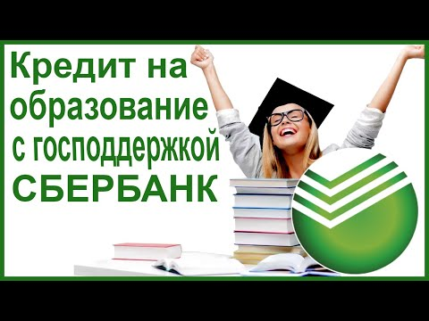 Кредит на образование с господдержкой от Сбербанка
