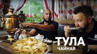 За русской кухней в ТУЛУ! Чай из самовара и блины #37 SPASIBODA Тула