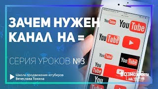 Зачем нужен канал на YouTube! Серия бесплатных уроков. Зачем нужен Ютуб канал? 0+