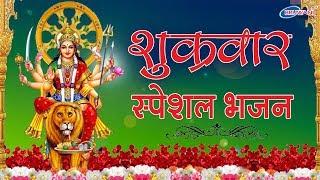 गुरुवार स्पेशल दिल को छूने वाले माता के भजन : दुर्गा भजन : देवी भजन : मातारानी के भजन