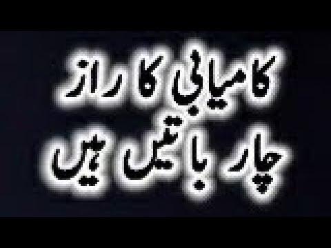 Download kamiabi ka raj char baatein hai   Moulana Tariq Jameel   speech 🕋🤲🥀
