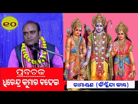Ramyan (Kiskinda Kanda)
