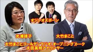 大竹まことゴールデンラジオ(オープニング)トークで オジンオズボーン...