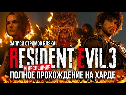 Полное прохождение Resident Evil 3 Remake [PC | Max Settings | Хардкор]