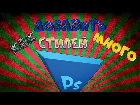 Как добавить сразу много стилей в Photoshop CS6 / How To Add Many Styles In Photoshop CS6