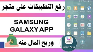 رفع تطبيق على متجر سامسونغ وربح المال منه بديل بلاي ستورsamsung galaxy store screenshot 4