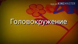 Женя Белозёров - Головокружение (для Жени, не на конкурс)