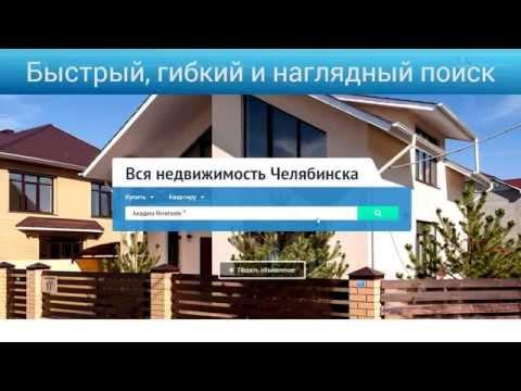 2m2.ru — Недвижимость в Челябинске и области.