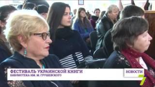 Эстафету празднования дня украинской письменности приняла библиотека им. М. Грушевского