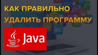 Как удалить программу Java