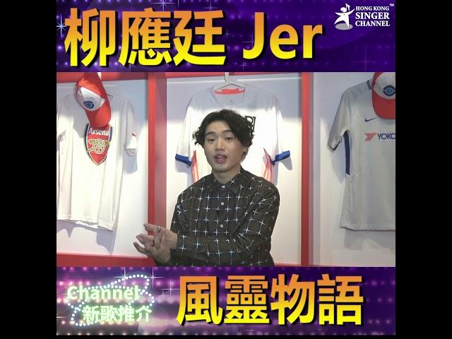 柳應廷 Jer  風靈物語 Channel新歌推介