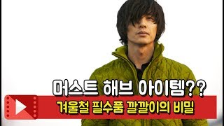 """겨울철 필수품 머스트 해브 아이템 """"깔깔이&q…"""