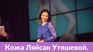 Ляйсан Утяшева ужаснула поклонников своей проблемной кожей лица.