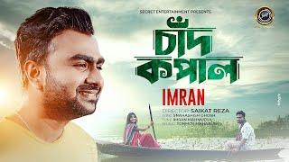 Chand Kopal By Imran Mahmudul HD.mp4