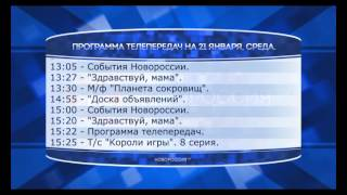 Программа телепередач на 21 января 2015 года