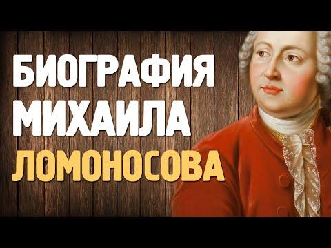 Михаил Ломоносов биография (краткая). Интересные факты.