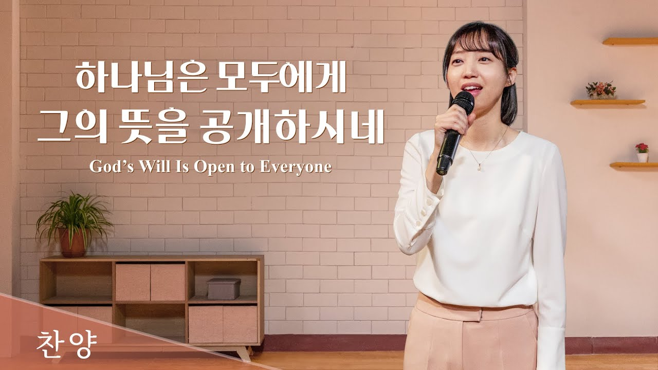 찬양 뮤직비디오/MV <하나님은 모두에게 그의 뜻을 공개하시네>