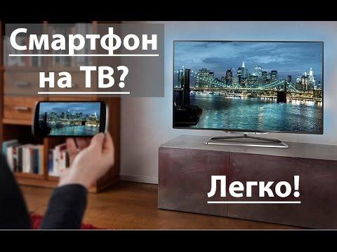 Как подключить смартфон к телевизору?