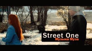 Street One - Музыка Муза | Клип команды