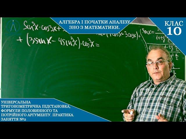10 клас. Алгебра. Універсальна триг. підст. Формули половинного, потрійного аргументу. Практика.