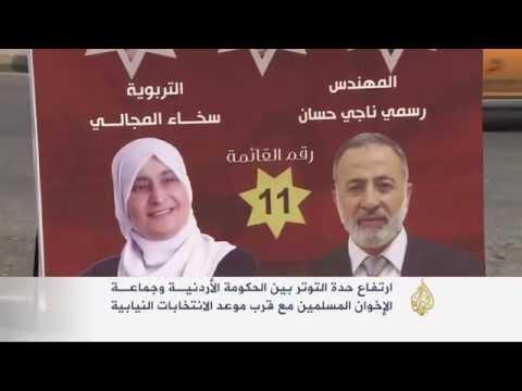 توتر بين الحكومة الأردنية والإخوان مع اقتراب موعد الان...