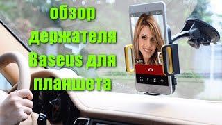 Обзор автомобильного держателя Baseus Funplay для планшета(Купить можно здесь: http://1001device.com.ua/p392653655-universalnyj-avtoderzhatel-baseus.html Baseus Funplay - держатель на присоске для ..., 2016-12-25T19:01:18.000Z)