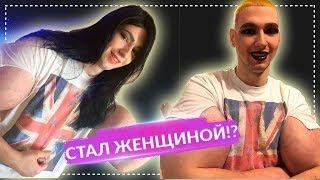 «Руки-базуки» Кирилл Терёшин станет женщиной