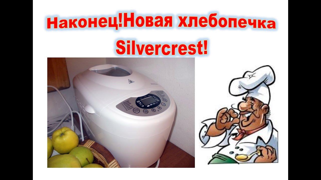хлебопечка silvercrest kh 1171 инструкция