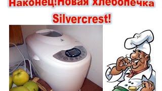 Дождались-новая хлебопечка Silvercrest-УРА