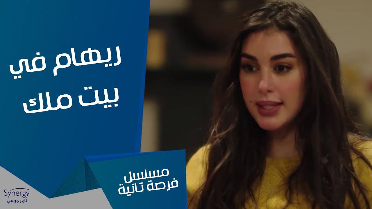ريهام راحت بيت ملك وزياد عندها #فرصة_تانية