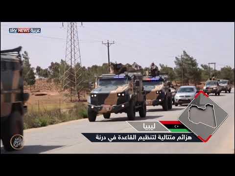 هزائم متتالية لتنظيم القاعدة في درنة  - نشر قبل 5 ساعة