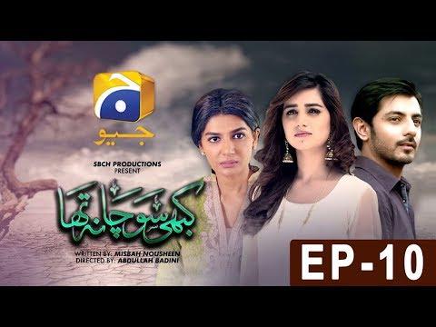 Kabhi Socha Na Tha - Episode 10 - Har Pal Geo